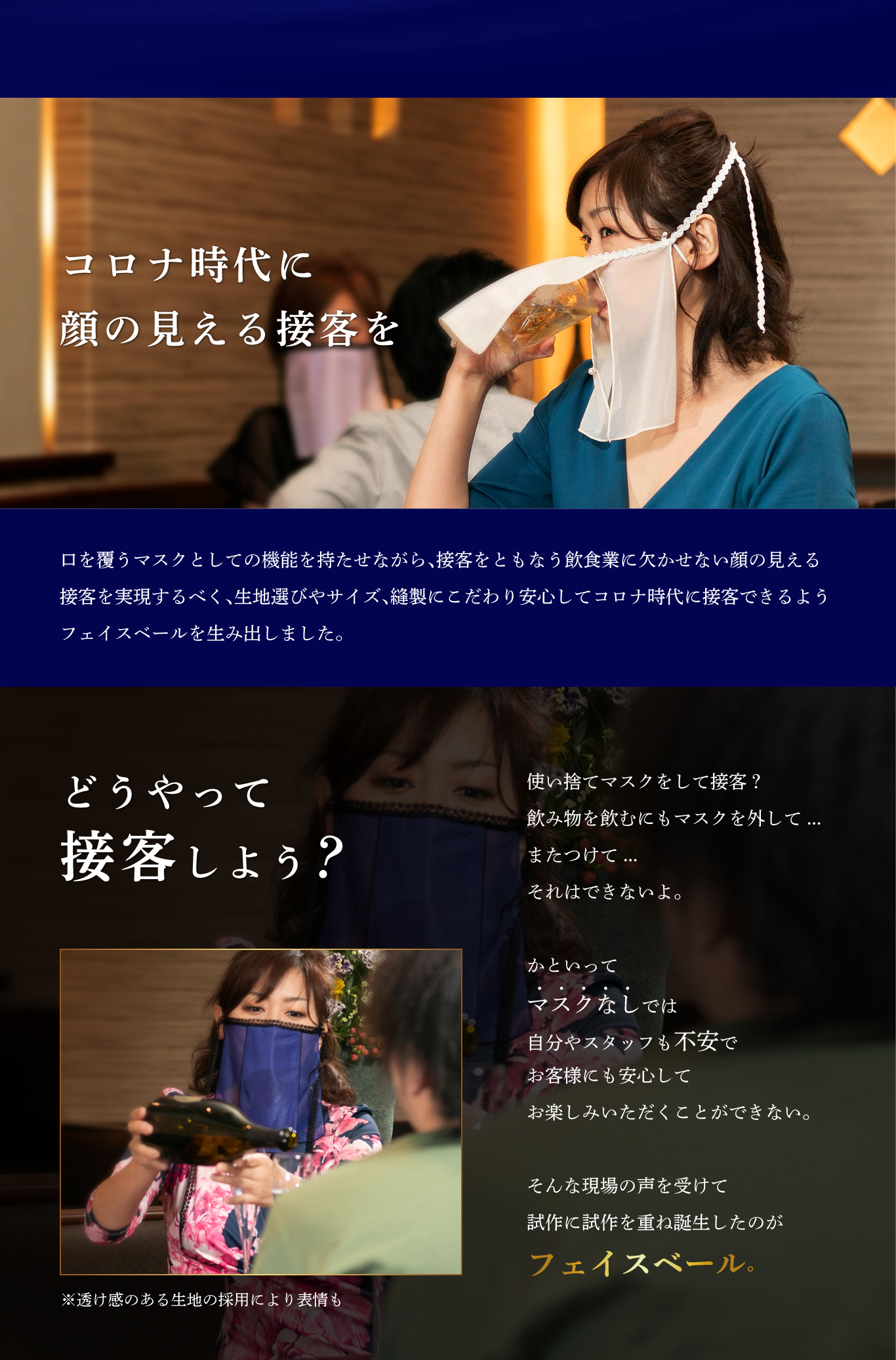 フェイスベール紹介2
